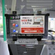 伊予鉄タクシー 様